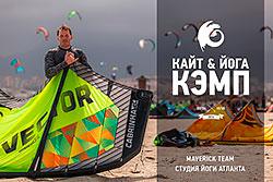 Кайт-йога кэмп с 30 апреля по 10 мая 2016 года на берегу Черного моря!