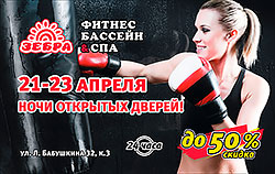 Скидки до 50%! Ночи открытых дверей в фитнес-клубе «Зебра Бабушкинская»