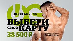 Выбери свою карту за 38 500 руб. в фитнес-клубе «WeGym Кутузовский»!
