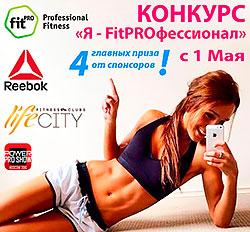 Сеть фитнес-клубов Life City совместно с порталом FitnesSpace, FitPRO и Reebok объявляют о конкурсе «Я – FitPROфессионал»
