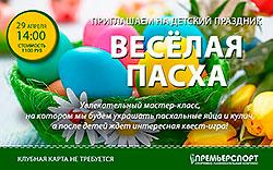 Детский праздник «Весёлая Пасха» в «Премьер-Спорт»
