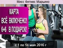 Карта все включено в фитнес-клубе «Мисс Фитнес Марьино»!