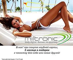 В мае — 2 месяца в подарок в клубе Miltronic!