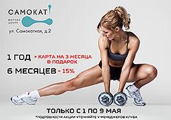 С 1 по 9 мая скидки и подарки в фитнес-клубе «Самокат»!