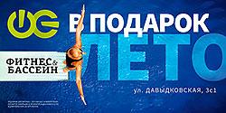 Лето в подарок в фитнес-клубе «WeGym Кутузовский»!