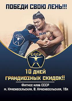 10 дней грандиозных скидок в фитнес-клубе «С.С.С.Р. Красносельская»!