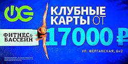 Долгожданная летняя карта на 3 месяца за 17 000 руб в фитнес-клубе «WeGym Ферганская»!