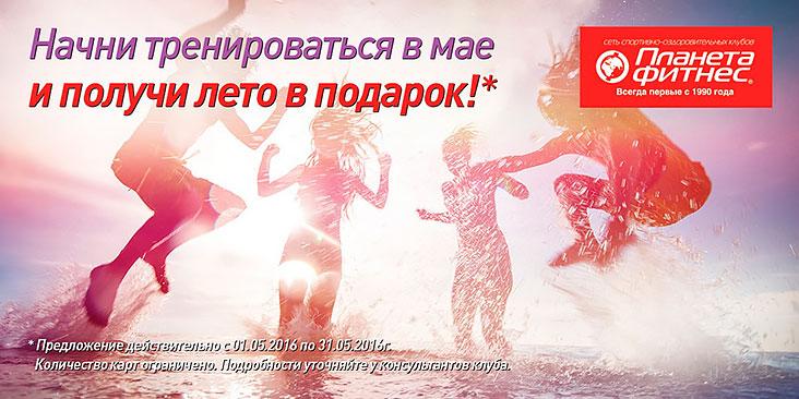Начни тренироваться в мае и получи лето в подарок в сети фитнес-клубов «Планета Фитнес»!*