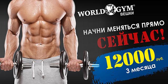 Акция! Дневная карта на 3 месяца за 12 000 рублей в фитнес-клубе «World Gym Вешки»!