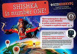 Объявляем фотоконкурс с флагами клуба Shishka Is Number One!