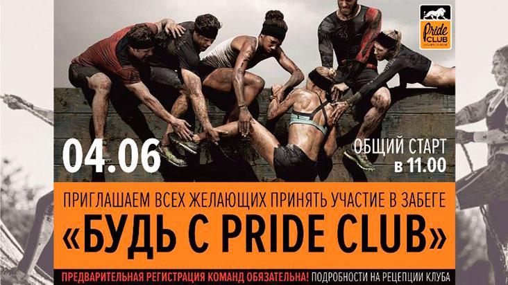Присоединяйтесь к летнему забегу «Будь с Pride Club» 4 июня в г. Видное!