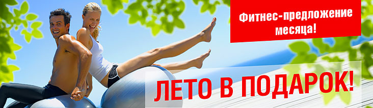 Лето в подарок в сети фитнес-клубов Юна Aqua Life!