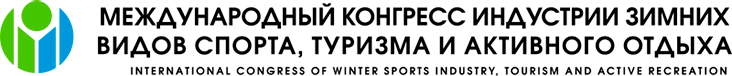 XII Международный конгресс индустрии зимних видов спорта, туризма и активного отдыха