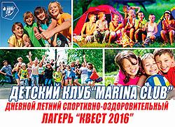 ������� ������ ������ � ������� ����� Marina Club ������ 2016� � ����� ��������� ������� �����!