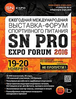IV Международная выставка спортивного питания и фестиваль спорта SN PRO Expo Forum 2016