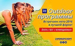 Outdoor-программы — тренинг на свежем воздухе в фитнес-клубе «Премьер-Спорт»!