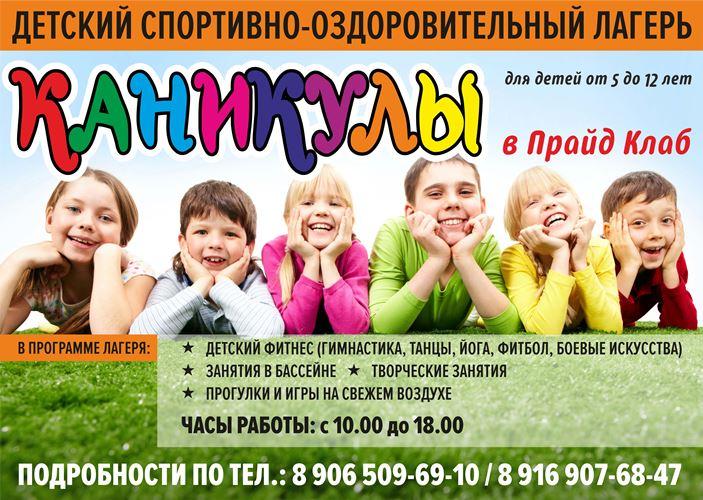 С 1 июня в Видном стартует детский спортивно-оздоровительный лагерь Pride Club