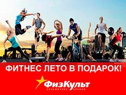 Фитнес-лето в подарок в клубе «ФизКульт на Новослободской»!
