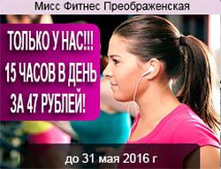 15 часов в день в клубе «Мисс Фитнес Преображенское»!
