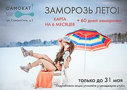 Заморозь лето!* Специальное уникальное предложение в фитнес-клубе «Самокат»!