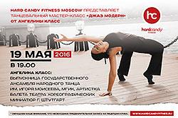 Приглашаем членов клуба Hard Candy Fitness Moscow на танцевальный мастер-класс Джаз Модерн