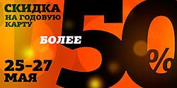 Грандиозная скидка более 50% на годовую клубную карту только 3 дня в фитнес-клубе «WeGym Ферганская»!