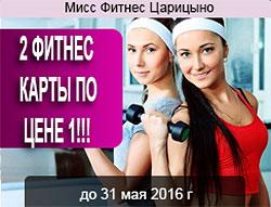 Две фитнес-карты по цене одной в клубе «Мисс Фитнес Царицыно»!