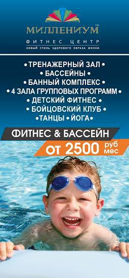 Фитнес&бассейн от 2500 рублей в месяц в фитнес-клубе «Миллениум»!