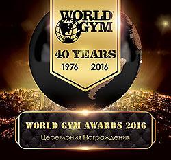 World Gym Awards 2016: World Gym подведет итоги фитнес-года и наградит лучших из лучших