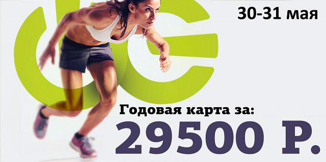Только до 31 мая годовая клубная карта с грандиозной скидкой всего за 29 500 рублей в фитнес-клубе «WeGym Ферганская»!