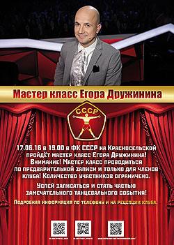 Мастер-класс Егора Дружинина в фитнес-клубе «С.С.С.Р. Красносельская»