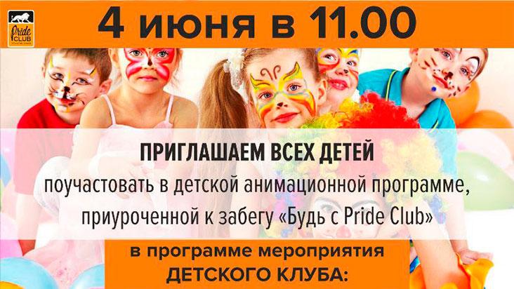 Анимационная программа для детей в фитнес-клубе «Pride Club Видное»