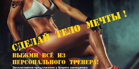Эксклюзивные условия персонального тренинга в фитнес-клубе «World Gym Москва — Дубининская»!
