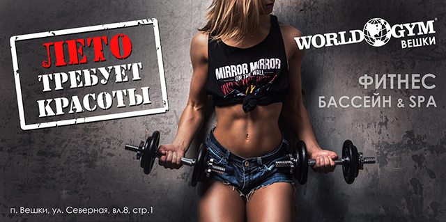 ����� � ����������� ����������� ������-����� �World Gym - �����!