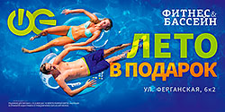 Лето в подарок в фитнес-клубе «WeGym Ферганская»!