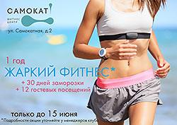 Специальное предложение «Жаркий фитнес» в фитнес-клубе «Самокат»!