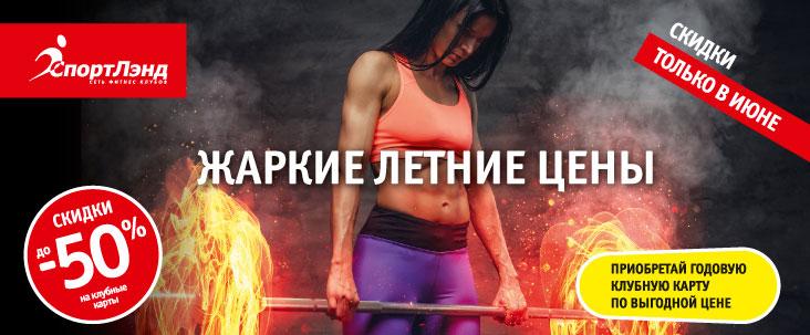 Жаркие летние цены в сети фитнес-клубов «СпортЛэнд»!