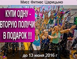 Одну фитнес-карту покупай – вторую получай в подарок в клубе «Мисс Фитнес Царицыно»!