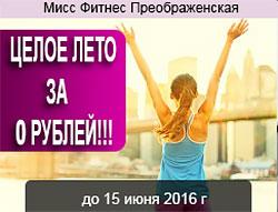 Целое лето за 0 рублей в клубе «Мисс Фитнес Преображенское»!