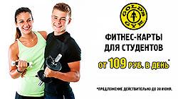 Фитнес-карты для студентов от 109 рублей в день в фитнес-клубе Golds Gym Dinamo!