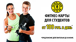 ������-����� ��� ��������� �� 109 ������ � ���� � ������-����� Golds Gym Dinamo!