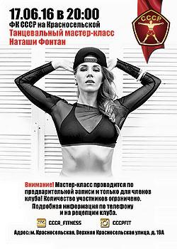 Танцевальный мастер-класс Наташи Фонтан в фитнес-клубе «С.С.С.Р. Красносельская»