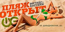 Пляж «WeGym Кутузовский» открыт!