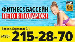 Акция «Лето в подарок!» в фитнес-клубе «Pride Club Видное»!