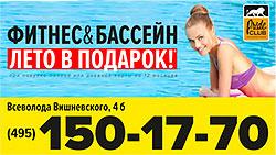 Акция «Лето в подарок!» в фитнес-клубе «Pride Club Тимирязевская»!