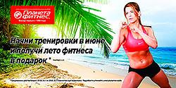 Начни тренировки в июне и получи лето фитнеса в подарок в сети клубов «Планета Фитнес»!