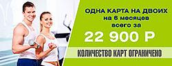 Одна карта на двоих всего за 22 900 рублей в фитнес-клубе Shishka!