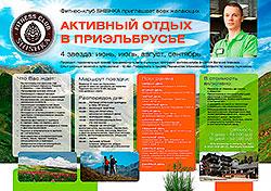 Фитнес-клуб SHISHKA приглашает всех желающих провести активный отдых в Приэльбрусье!