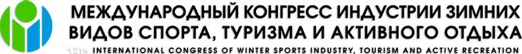 Красноярск впервые принял Международный конгресс индустрии зимних видов спорта, туризма и активного отдыха