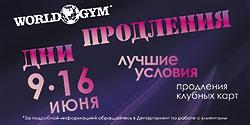 Лучшие условия продления клубных карт в фитнес-клубе «World Gym Дубининская»!